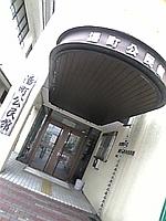 湯町公民館