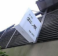 旅館 松原