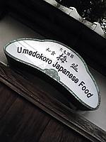 大丸別荘 梅処