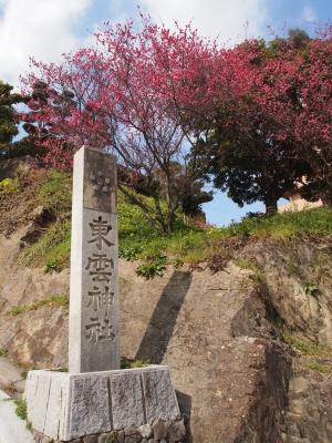 松山 東雲神社