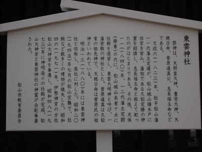 愛媛 東雲神社