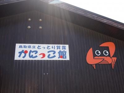 鳥取 かにっこ館
