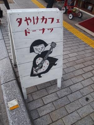 夕焼けカフェ 尾道