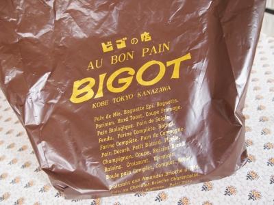 ビゴ パン