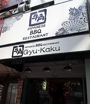 牛角タニヤ店