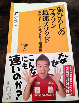 猫ひろしの本