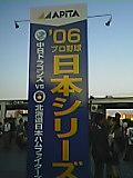 20061021_202255.jpg