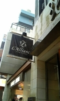 神楽坂のミシュラン1つ星レストラン『ラリアンス』