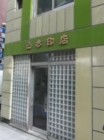 小さな印鑑屋さん「山本印店」