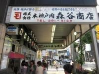 神戸牛を扱う森谷商店