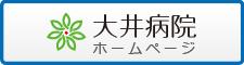 大井病院ホームページ