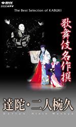歌舞伎名作撰 達陀 / 二人椀久