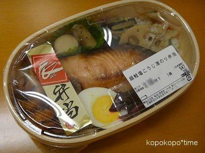 最近のお気に入り弁当!銀鮭塩麹漬のり弁◆SELVAセルバ1F