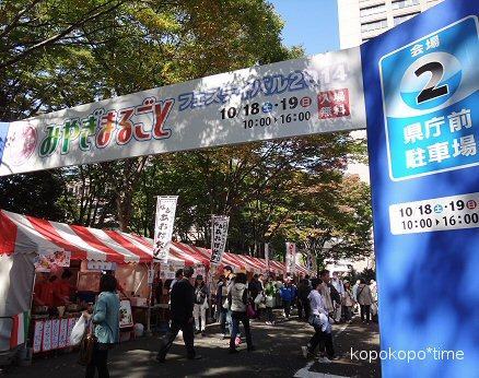 miyagimarugoto3.jpg