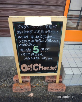 oicheese2.jpg