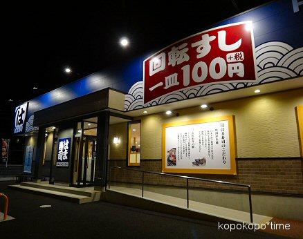 hamazushi-tomiya1.jpg