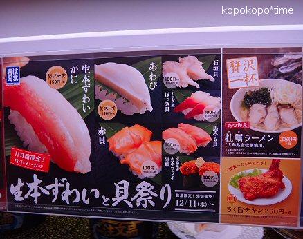 hamazushi-tomiya3.jpg