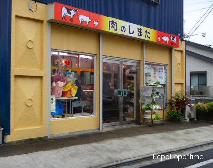 nikunoshimada1.jpg