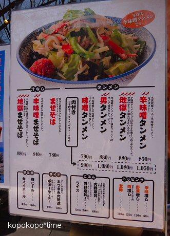 karasuke10.jpg