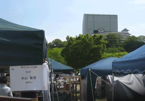 姫路城とヨネモノ