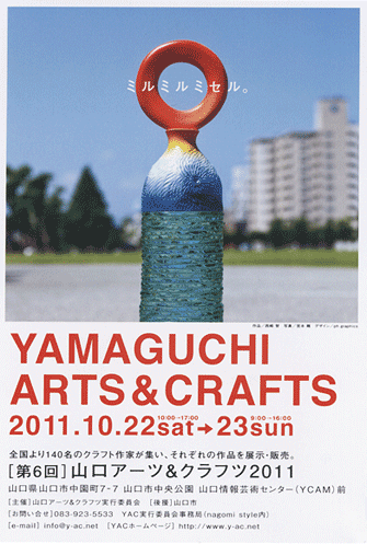 山口アーツ&クラフツ2011
