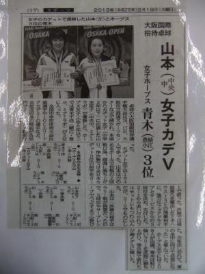 2/19 福井新聞 スポーツ欄