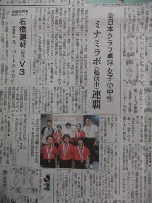 9/17 福井新聞