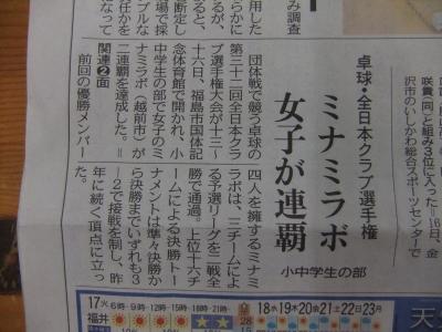 9/17 県民福井