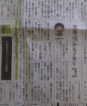 7/17 福井新聞