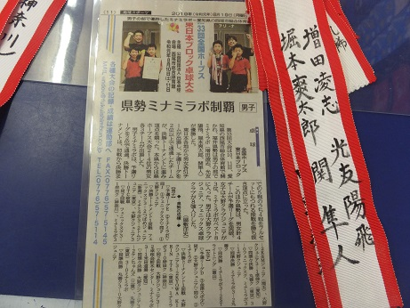 元年東日本ホープス大会