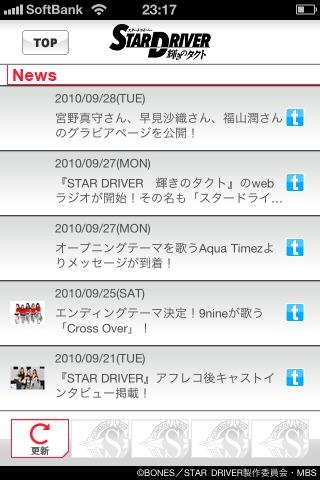 STAR DRIVER 輝きのタクト 公式アプリ