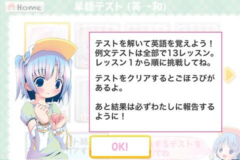 もえたん for iPhone