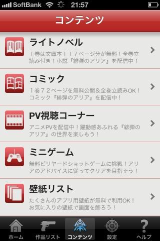 緋弾のアリア App
