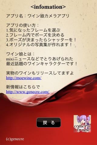 ワイン娘カメラアプリ