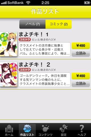 まよチキ! App