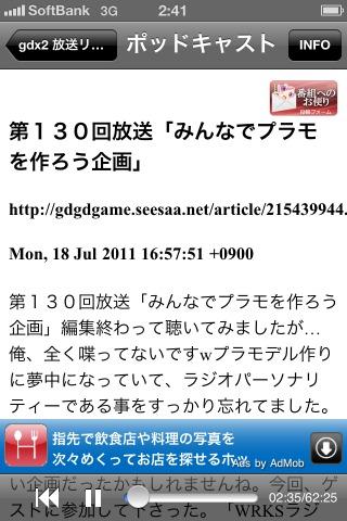gd×2 ゲームラジオ