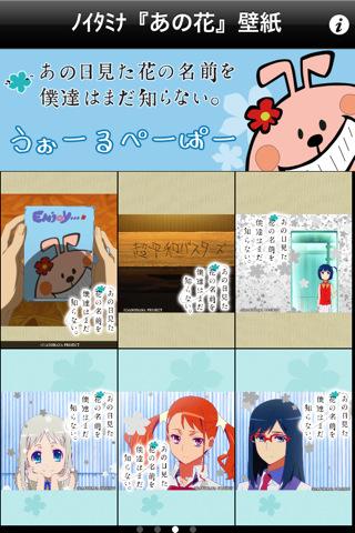 ノイタミナ『あの花』壁紙アプリ(フジテレビ版)