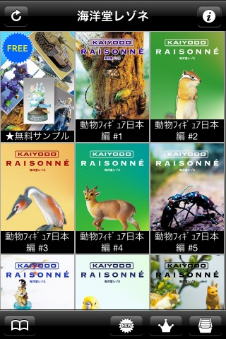 海洋堂レゾネ〜フィギュアアートワークス〜