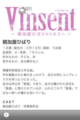 Vinsent -朝加屋ひばりからキミへ-