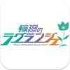 輪廻のラグランジェ公式情報アプリ