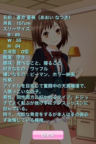 萌え時報Z 〜蒼井夏葵 ver.〜