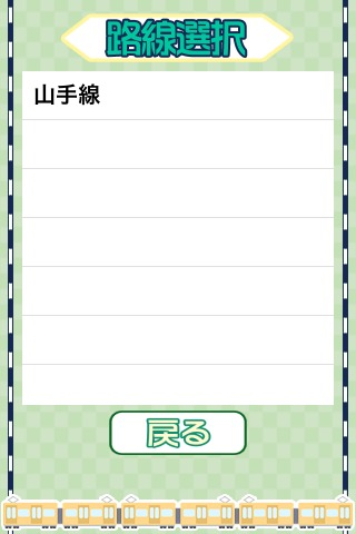 StationNameQuiz