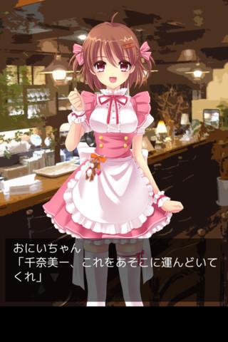 萌えコメディーアドベンチャー「喫茶セロニアス幕情」