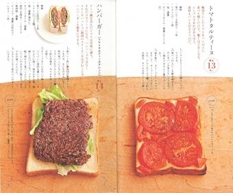 トマト&バーガー.jpg