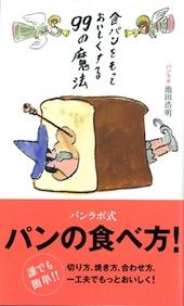 食パンの魔法 2.jpg