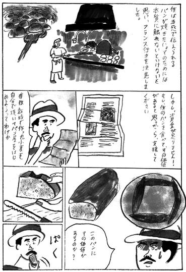 弥栄窯p3.jpg