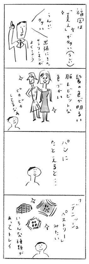 P2fukuoka.jpg