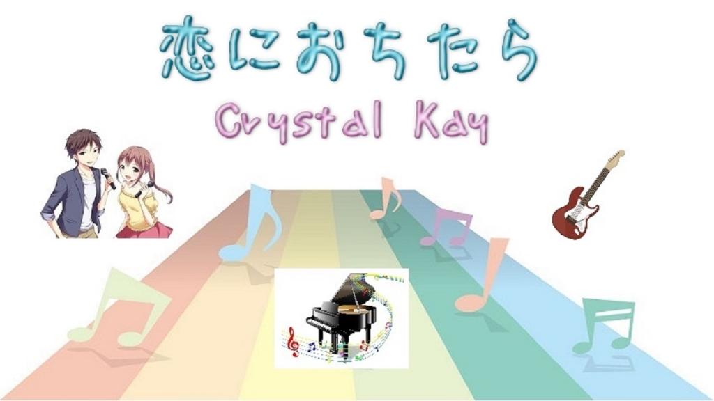 恋におちたら / Crystal Kay