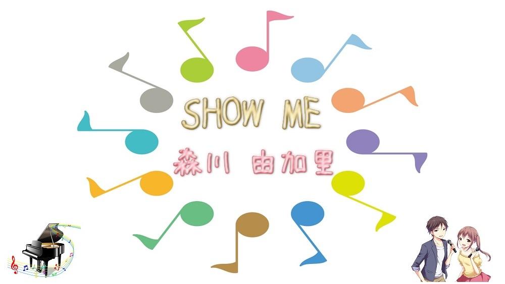 SHOW ME / 森川由加里