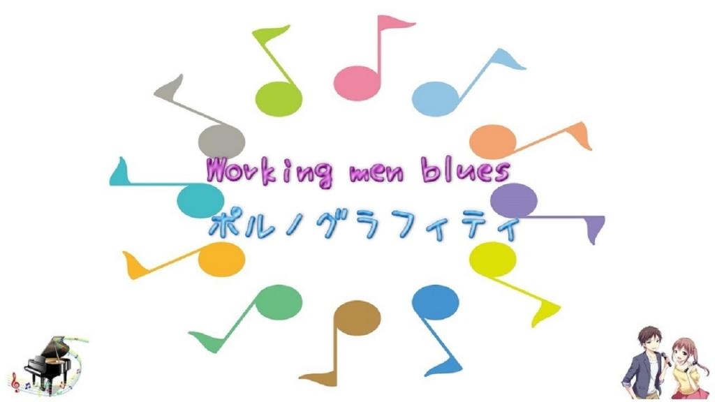 Working men blues / ポルノグラフィティ